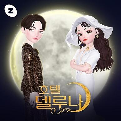 K-drama Hotel Del Luna to be recreated in Navers metaverse platform