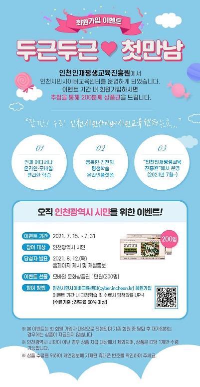 인천시, 평생교육 활성화 본격 착수...다양한 행사와 이벤트 개최