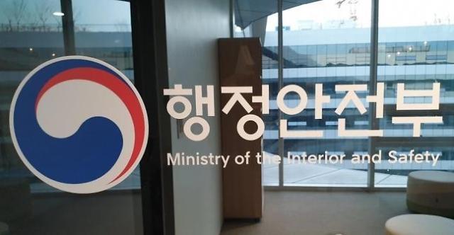 행안부, 재난지원금·지역상품권에 추경 14조8690억원 투입