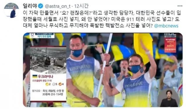 """""""한국에는 세월호 사진 넣지..."""" 러 출신 일리야, MBC에 분노"""