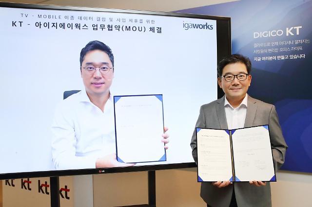 KT, 아이지에이웍스와 데이터 제휴 협력…미디어 광고 산업 혁신