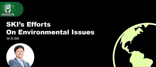 SK이노베이션, 국제 학회에서 이산화탄소 저감 위한 기술 소개