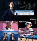 [도쿄올림픽 2020] 개막식 이어 첫날도 KBS 시청률 1위…MBC 꼴찌