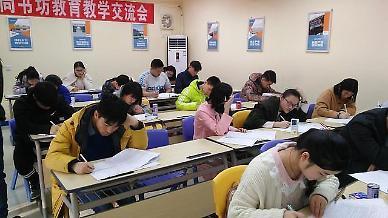 중국, 이번엔 사교육 시장에 칼 빼들었다