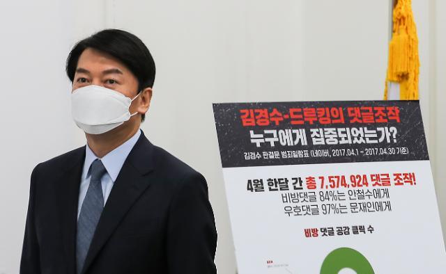 """안철수, 범야권 대선주자들에 '드루킹' 공동 대응 제안 """"文 관련 추가 수사해야"""""""