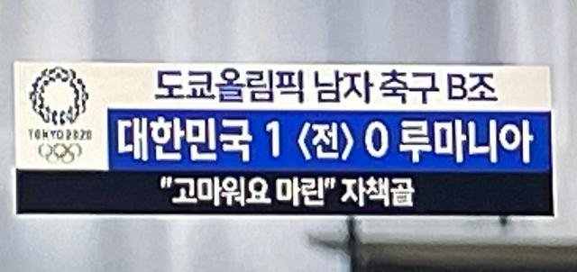 [도쿄올림픽 2020] MBC가 또... 루마니아 자책골에 '고마워요' 조롱 자막 논란