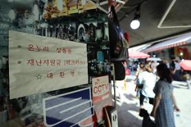 第5次災難支援金、1人当たり25万ウォンを決定・・・早ければ8月から支給