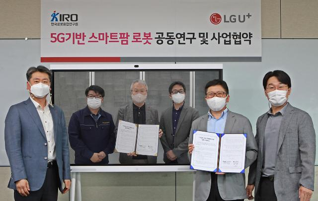 LG유플러스, KIRO와 5G 기반 스마트팜 로봇 공동연구 맞손
