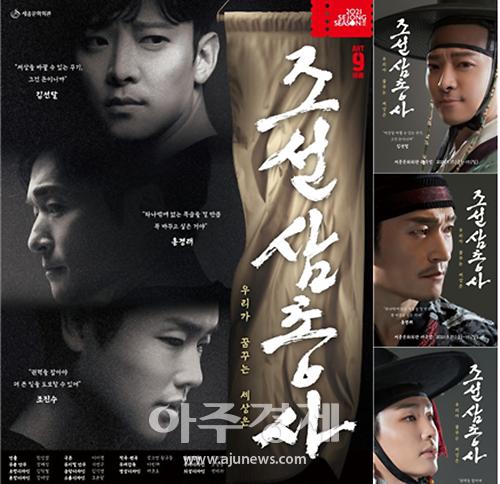 'ART-9세종' 두 번째 기획...뮤지컬 '조선 삼총사'