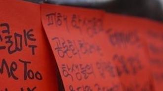 결국 대법 가게 된 용화여고 스쿨미투...원심 강제추행 고의 인정