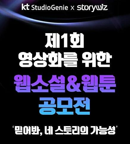 """KT 스튜디오지니, 웹소설·웹툰 공모전 개최...""""원천 IP 확보 주력"""""""