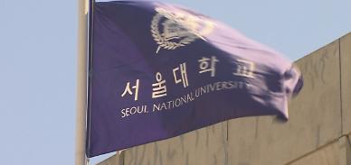 나랑 같이 살자 부적절 언행, 前 서울대 교수 재임용 탈락 취소 소송 패소