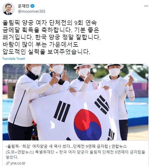 文在寅向东京奥运获奖运动员表祝贺