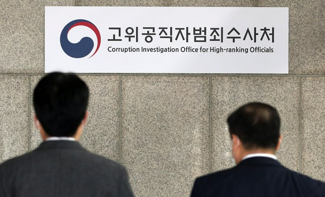 공수처·검찰 사건이첩 두고 팽팽한 신경전...이번엔 서류 전달