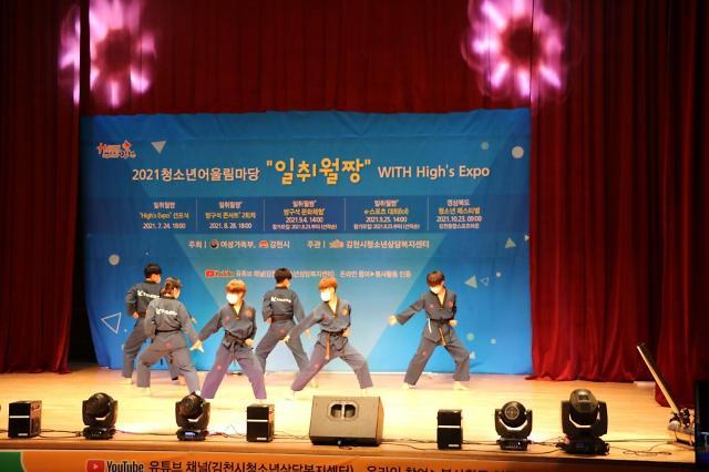 2021 김천시청소년어울림마당 '일취월짱' High's Expo 선포식 개최