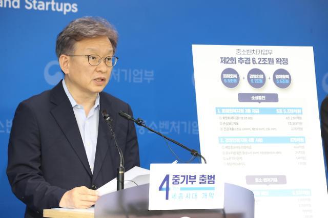 """소상공인 지원금 지급기준 논란에··· 권칠승 장관 """"죄송, 개선할 것"""""""