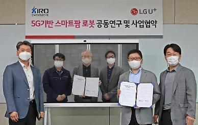 LG Uplus ties up with state researchers for research on smart farm robots