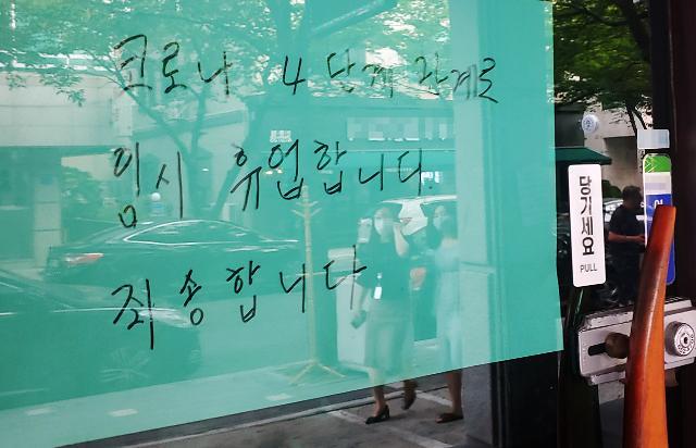 [아주 돋보기] 자영업자 무덤된 거리두기 사(死)단계