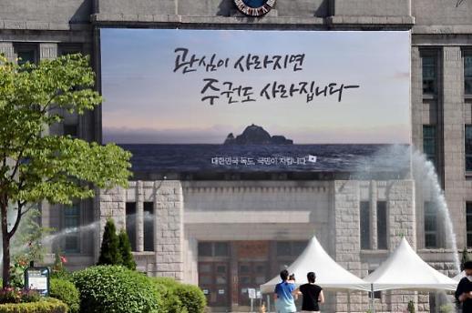 首尔市政厅挂独岛宣传标语