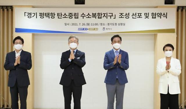 경기도, '평택항 탄소중립 수소복합지구' 조성 선포···평택은 수소도시 '탈바꿈'