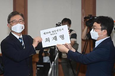 """최재형, 대선 예비후보 등록 """"모든 것 바쳐 싸울 것"""""""