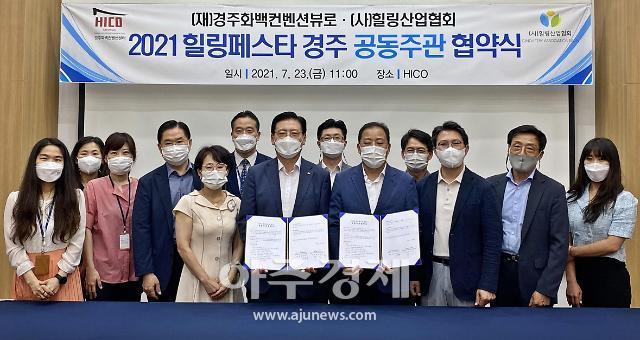경북 경주에서 오는 11월 '코로나 블루' 떨쳐낼 '심리방역 축제' 열려