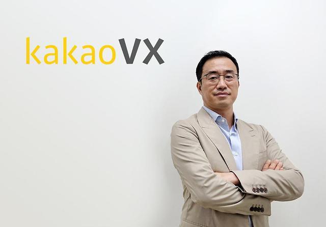 카카오VX, 1000억원 투자 유치... 창사 이래 최대