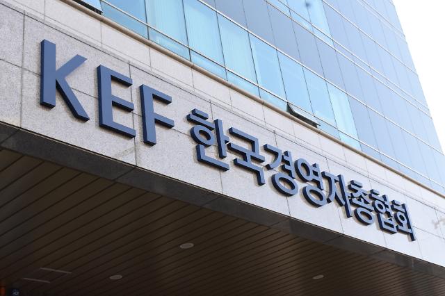 """경제단체 """"세법개정안 환영...대기업 경쟁력 부분은 아쉬워"""""""