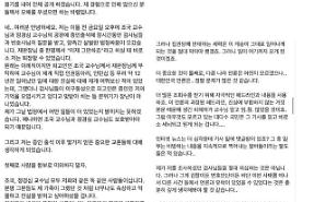 조국 교수께 미안, 복수심에 진실 가려... 조민 동창 장모씨 SNS 고백