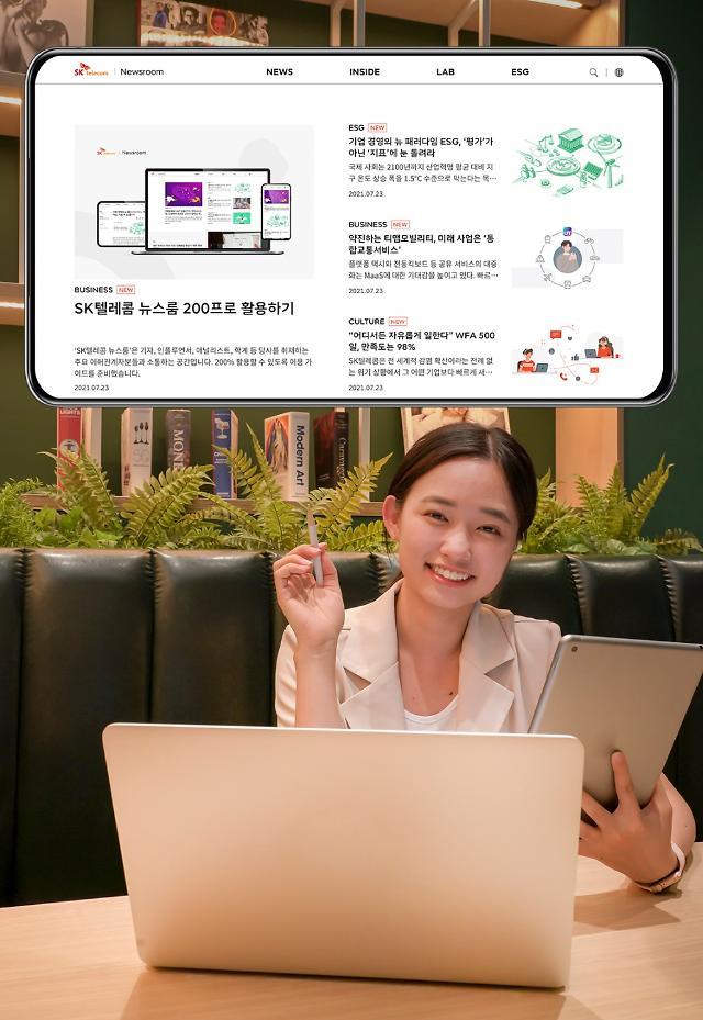 SKT, 삼성전자·애플 길 걷는다...소통 플랫폼 뉴스룸 오픈