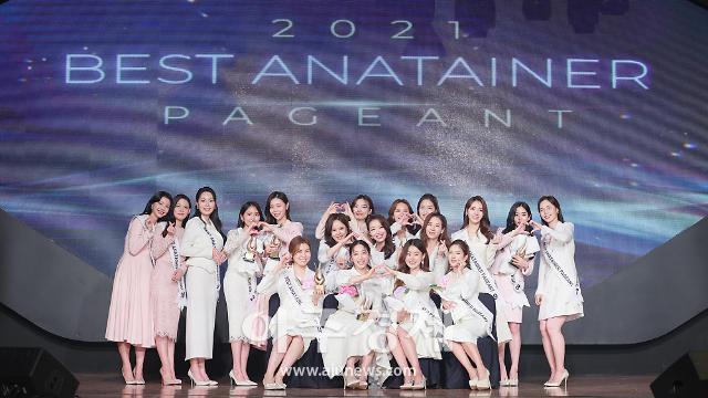 [포토] 2021 베스트 아나테이너 선발대회