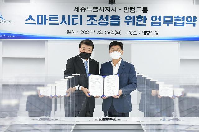 """한컴그룹·세종시, 스마트시티 조성 맞손…""""한컴 로봇·AI 기술 적용"""""""