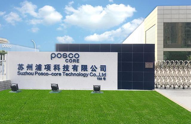 포스코인터, 中 포스코아에 586억 투자…전기차 모터코아 생산 확대 속도