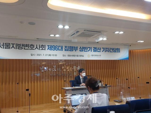"""서울변회 """"로톡, 법조계가 대형 자본에 종속될 우려 있어"""""""