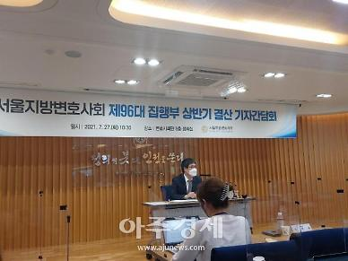 서울변회 로톡, 법조계가 대형 자본에 종속될 우려 있어