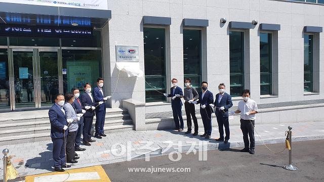 포항 수소연료전지 인증센터, 한국인정기구(KOLAS) 국제공인시험기관 지정