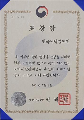 예탁결제원, 코로나 대응 공적 국가 재난관리 유공 장관표창