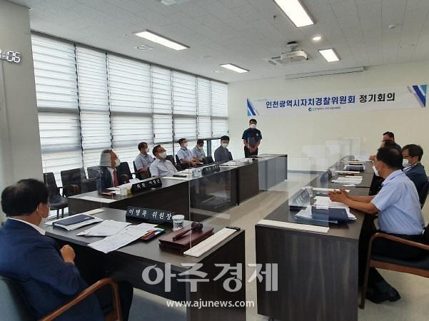 인천자치경찰위원회, 제 6회 정기회의 개최...어린이 교통안전 중간점검
