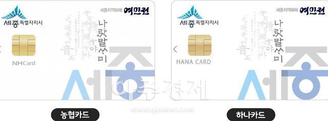 세종시 지역화폐 여민전, 8월부터 개인 월 구매한도 50만→30만원 조정