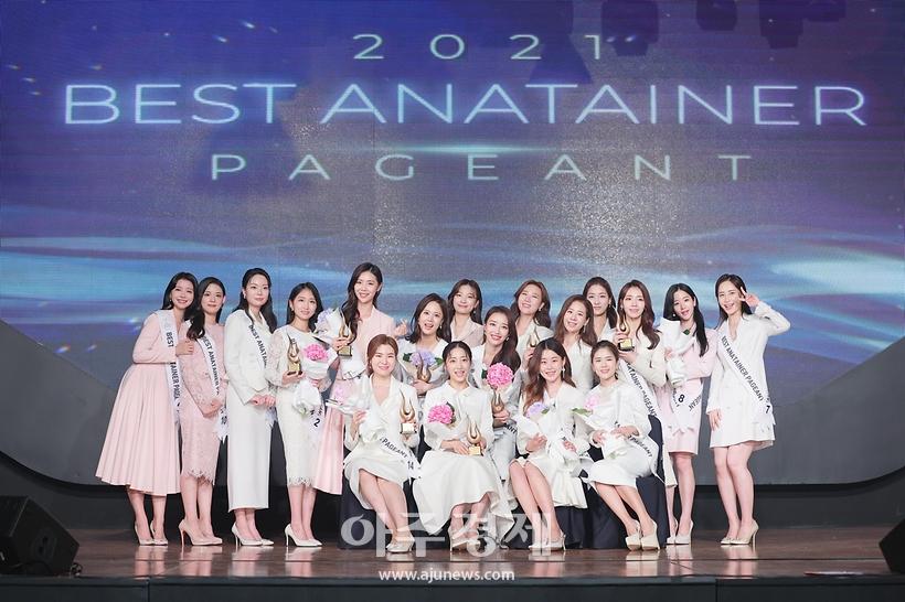 '2021 베스트 아나테이너 선발대회'