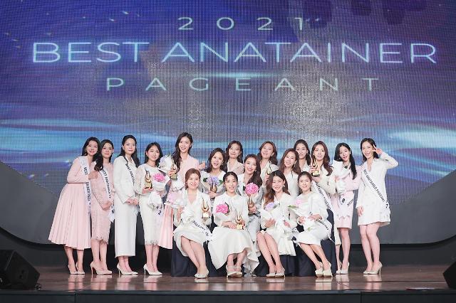[슬라이드 화보] 2021 베스트 아나테이너 선발대회