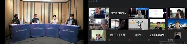 시흥시, '교육자치 지원 조례안'공개 토론 개최