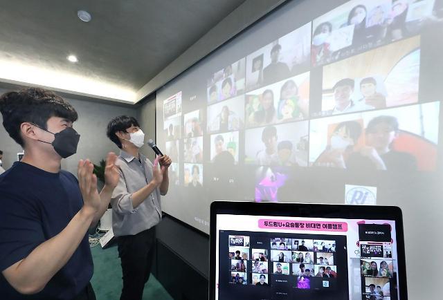 LG유플러스, 취약계층 청소년 지원 랜선홈캠핑 개최