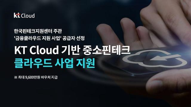 KT, 핀테크 기업 대상 '금융 클라우드' 지원사업 참여