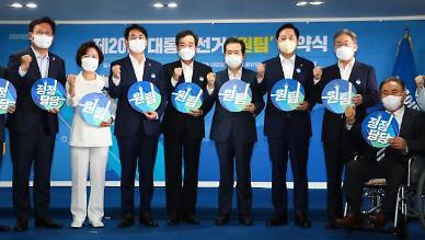 [포토] 민주당 대선 후보, '이제는 원팀'