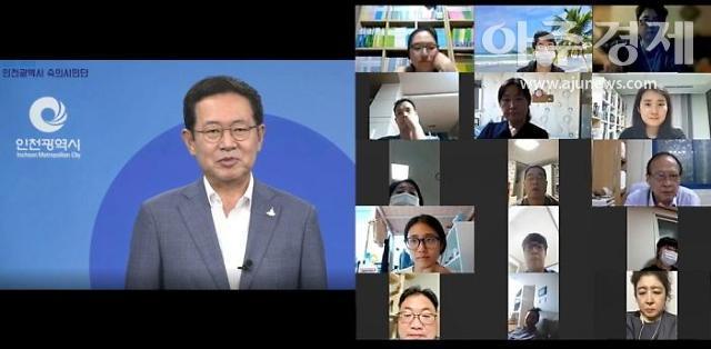 인천시, 상설 숙의시민단 500명 구성···전국 최초