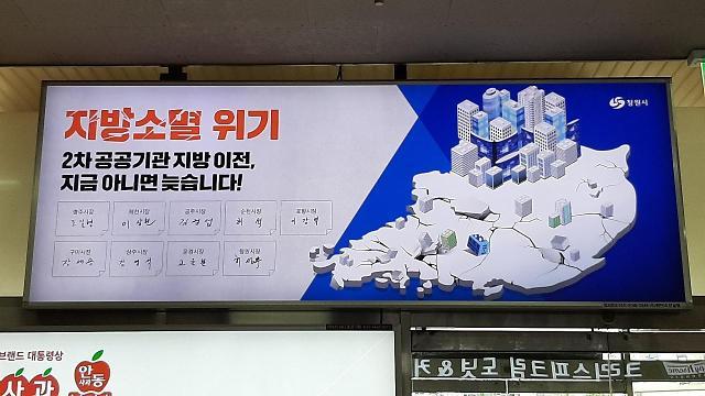 상주시, 비수도권 9개 도시 '공공기관 2차 이전 촉구 광고' 게시
