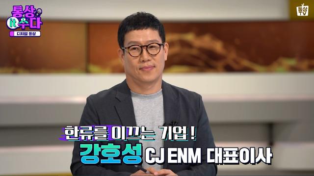 """강호성 CJ ENM 대표 """"K콘텐츠 성장·디지털 통상 기여 노력"""""""
