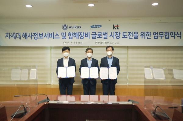 KT-KRISO-아비커스, 업무협약 체결...차세대 글로벌 해양시장 도전