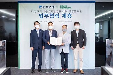 전북은행-네이버파이낸셜, 디지털금융서비스 제공 맞손